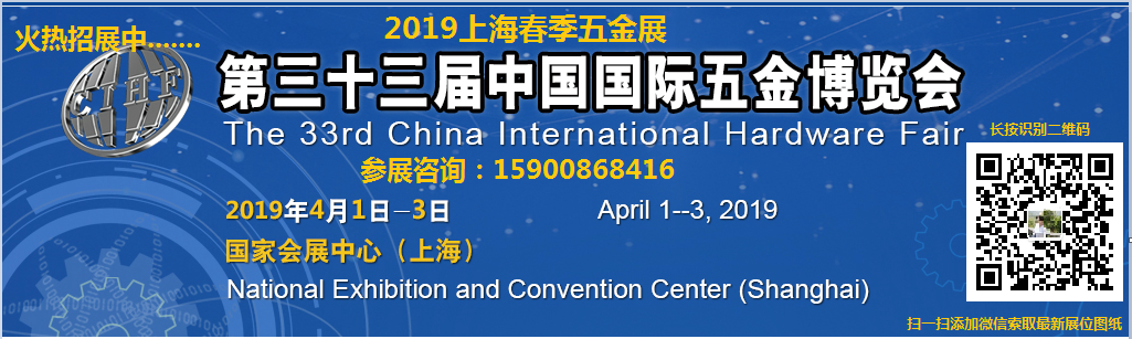 第三十三届中国国际五金展