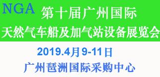 2019第十届广州国际天然气车船及加气站设备展览会