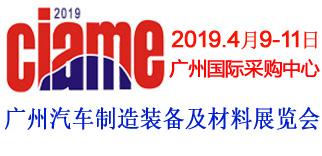 2019第十七屆廣州國際汽車制造裝備及材料展覽會