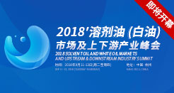 2018卓创资讯溶剂油(白油)市场及上下游产业峰会