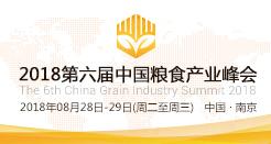 2018第六届中国粮食产业峰会