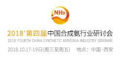2018第四届中国合成氨行业研讨会