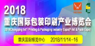 2018重慶國際包裝印刷產業博覽會