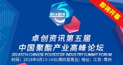卓创资讯2018第五届中国聚酯产业高峰论坛