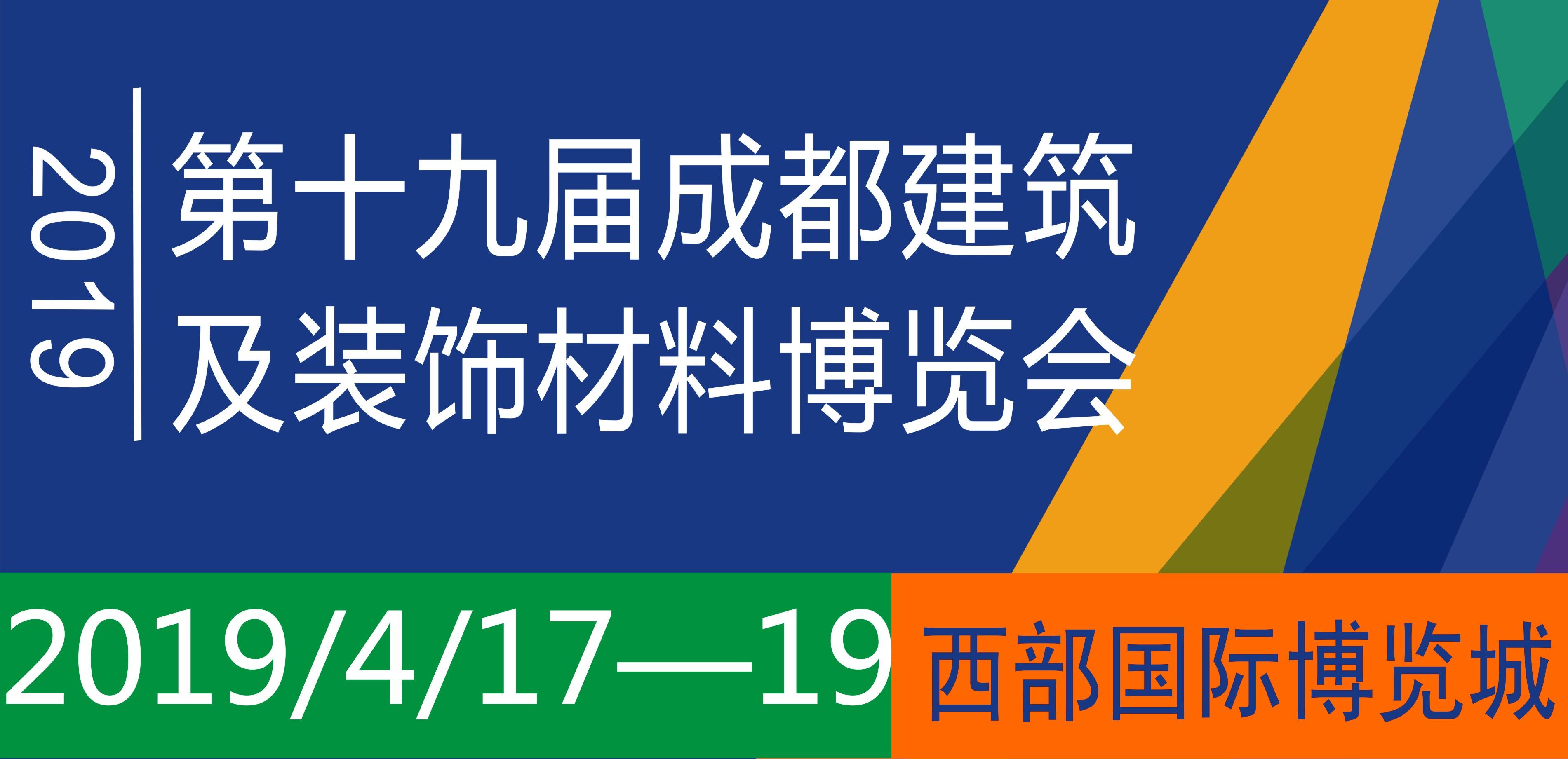 2019年19届成都建筑与装饰材料博览会