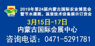 第24届内蒙古国际农业博览会