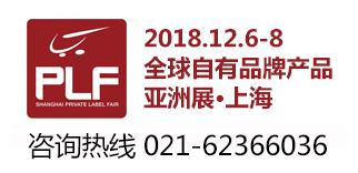 2018年全球自有品牌(上海)日化用品展