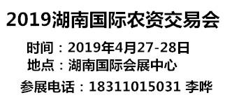 2019第十二届中国(湖南)农资交易会