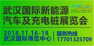 2018武漢國際汽車制造暨工業裝配博覽會