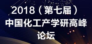 2018(第七届)中国化工产学研高峰论坛
