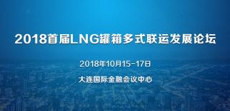 2018首届LNG罐箱多式联运发展论坛