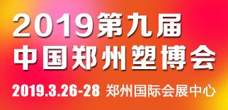 2019第九届中国郑州塑料产业博览会