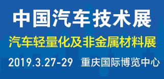 2019中國重慶汽車輕量化非金屬材料展會