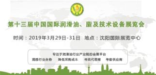 第十三届中国(沈阳)国际润滑油、脂、养护用品及技术设备展览会