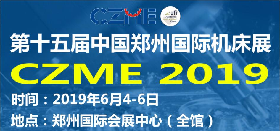 第十五届中国郑州工业装备博览会