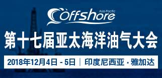 第十七屆亞太海洋油氣大會