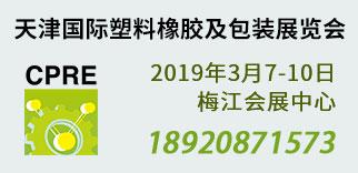 2019天津国际塑料橡胶机械展览会