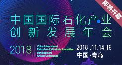 2018中国国际石化产业创新发展年会