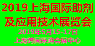 2019年上海国际助剂及应用技术展览会