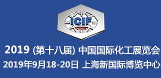2019(第十八届)中国国际化工展览会