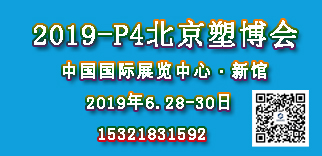 2019中国(北京)国际塑料橡塑工业展会