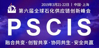 第六届全球石化供应链峰会