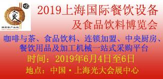 2019上海國際餐飲設備及食品飲料博覽會