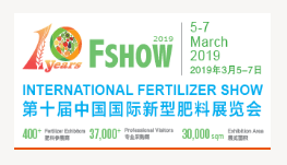 第十屆中國國際新型肥料展覽會