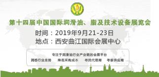 第十四届中国(西安)国际润滑油、脂、养护用品及技术设备展览