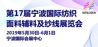 第17屆寧波國際紡織面料、輔料及紗線展覽會