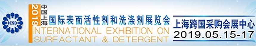 2019国际表面活性剂和洗涤剂展览会