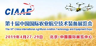 第十届中国国际农业航空技术装备展览会