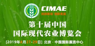 第十届中国国际现代农业博览会(CIMAE 2019)