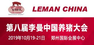 2019年第八屆李曼中國養豬大會