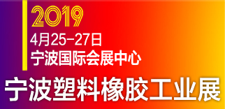 2019第10屆寧波國際塑料橡膠工業展覽會