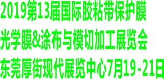 2019第13屆中國東莞國際高性能薄膜制造技術展覽會