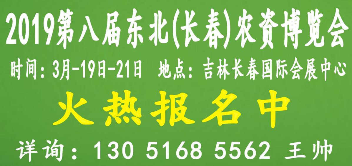 2019第八屆東北農資博覽會