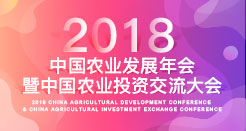 2018中国农业发展年会暨中国农业投资交流大会