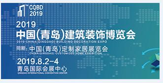 2019CQBD青岛建博会