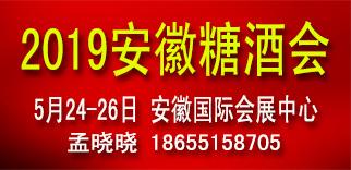 2019第18屆中國(安徽)國際糖酒食品飲料展覽