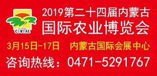 2019第24屆內蒙古農博會暨肥料、種子、農藥專項展示訂貨會
