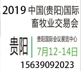 2019中国国际(贵阳)生态高效畜牧业交易会