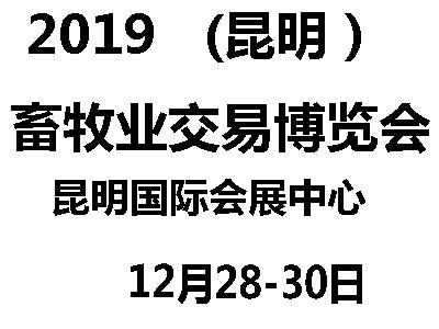 2019中國(昆明)國際畜牧業交易博覽會