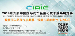 第六届中国国际汽车轻量化技术展览会