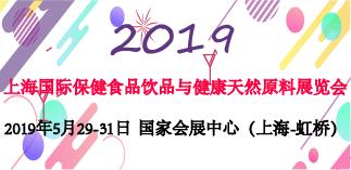 2019上海国际保健食品饮品与健康天然原料展览会