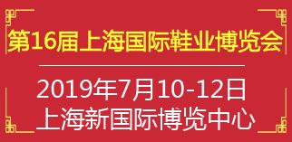 2019第16屆上海國際鞋業博覽會