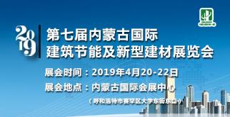 2019第六届内蒙古国际建筑节能及新型建材展览会