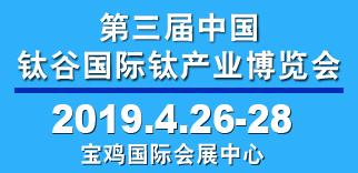 第三屆中國鈦谷國際鈦產業博覽會