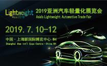 2019亞洲輕量化汽車展覽會