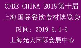 2019第十屆中國(上海)國際餐飲食材博覽會